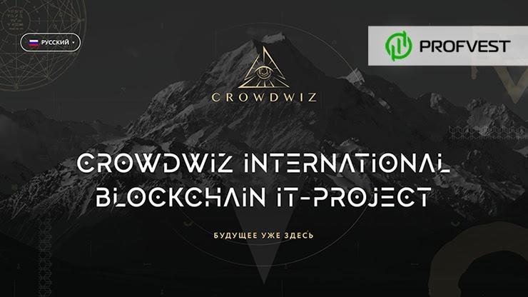 Супер предложение от CrowdWiz