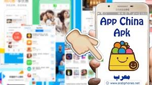 تحميل المتجر الصيني app china معرب لتنزيل التطبيقات المدفوعة مجانا