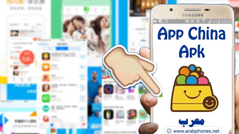 app china تنزيل