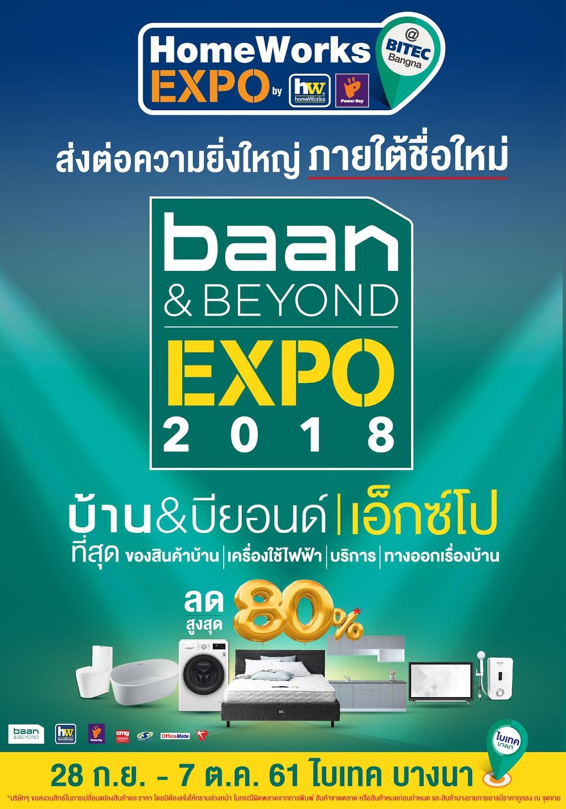 งาน Homeworks EXPO ส่งต่อความยิ่งใหญ่ภายใต้ชื่อใหม่ baan&BEYOND EXPO 2018