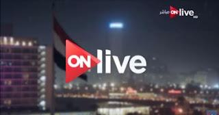 تردد قناة اون لايف on live