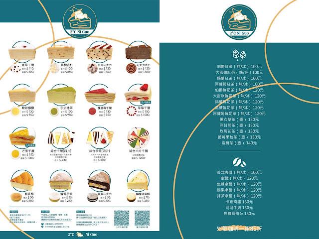 collage - 熱血採訪│2度C Ni Guo,30+層的蛋皮在公益路就能吃得到,7/1起父親節整顆千層蛋糕也開放預購囉!