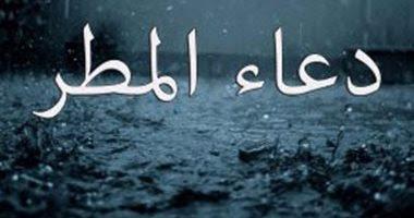 دعاء المطر والرعد والبرق : الأدعية المستحبة عند نزول المطر