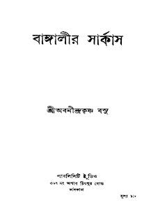 বাঙ্গালীর সার্কাস - শ্রী অবনীন্দ্রকৃষ্ণ বসু
