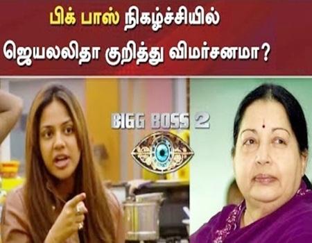 Bigg Boss | Jayalalithaa | Puthiya Thalaimurai Tv