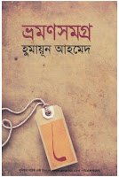 Bhraman Somogro By Humayun Ahmed- 6 Travel Books Collection
