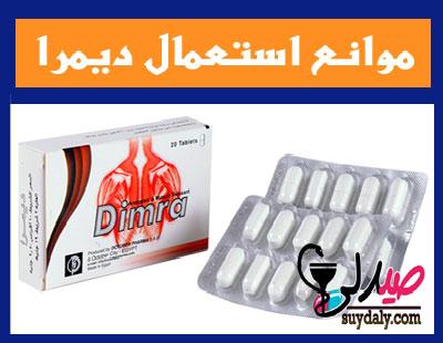 موانع استعمال دواء ديمرا 500 Dimra