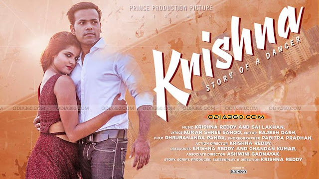 Krishna - Story Of A Dancer Odia film Poster, Motion Poster