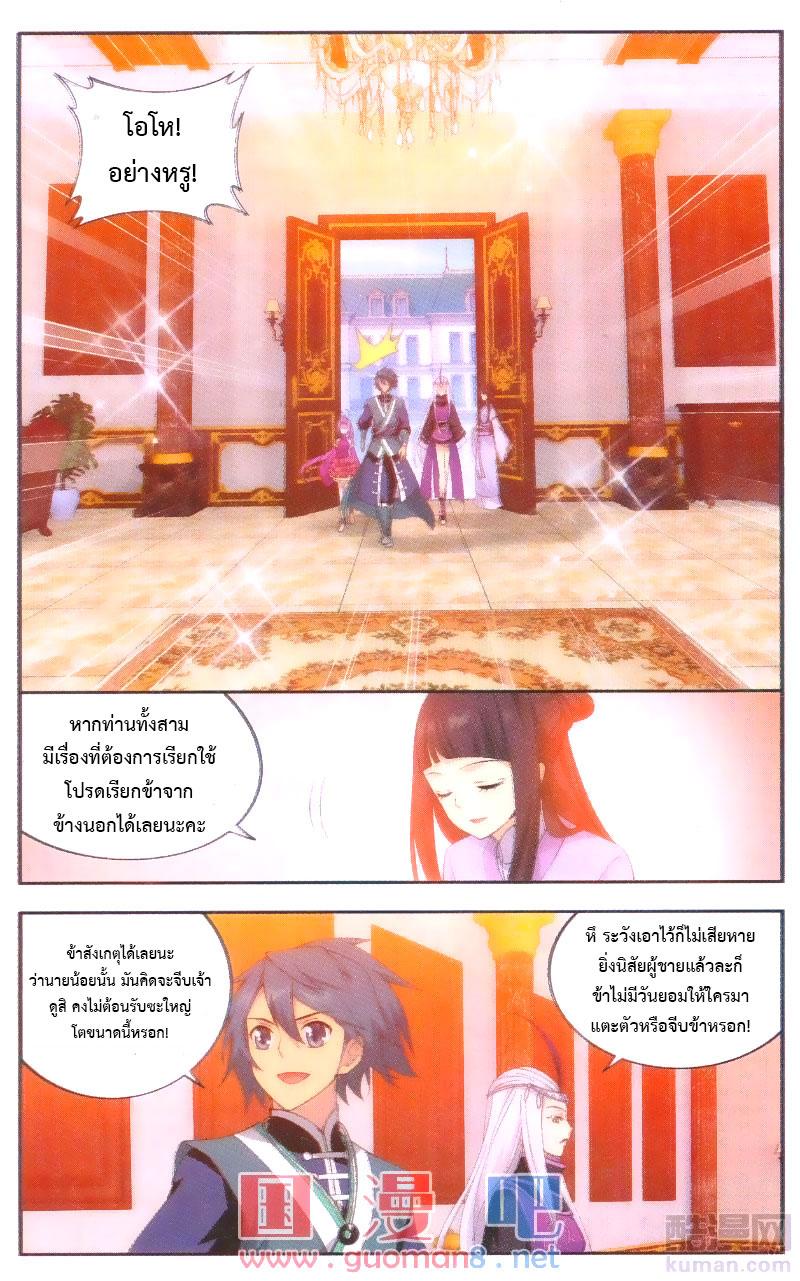 อ่านการ์ตูน Doupo Cangqiong 194 ภาพที่ 9