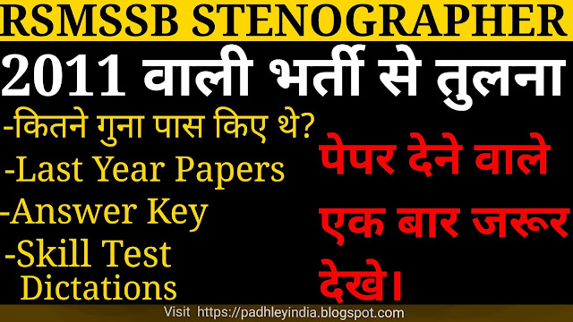 RSMSSB Stenographer Previous Papers, last year paper stenographer