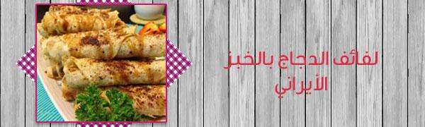لفائف الدجاج بالخبز الأيراني