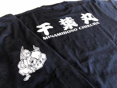 南房総 千葉丸 船員用 オリジナル プリント Tシャツ
