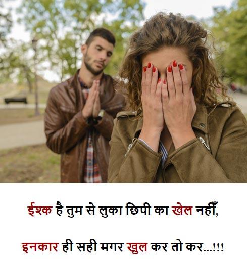 Hindi Love Status SMS