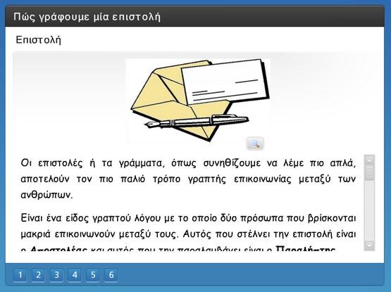 http://atheo.gr/yliko/zp/gramma/interaction.html