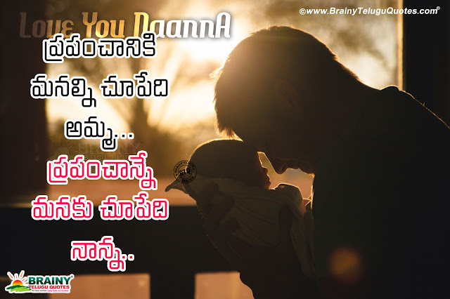 father quotes in telugu, father loving quotes in telugu, best telugu father quotes, true loving father quotes in telugu