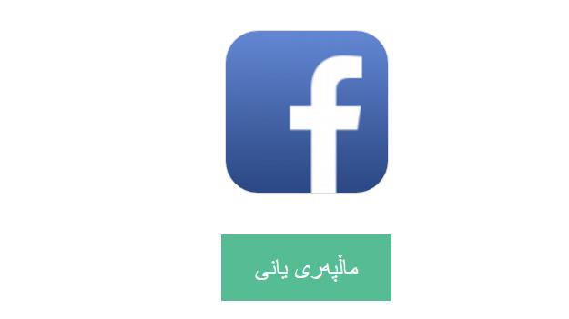 ئهپی فهیسبووك سێ بۆ سیستهمی ئای ئۆ ئێس  Facebook 3