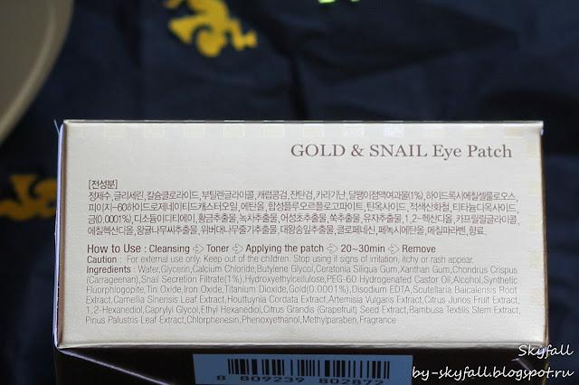 PETITFEE Gold & Snail Hydrogel Eye Patch, состав
