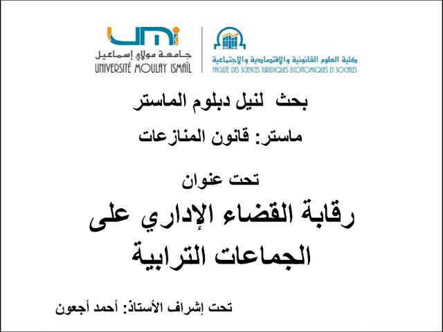 بحث لنيل دبلوم الماستر ماستر قانون المنازعات - رقابة القضاء الإداري على الجماعات الترابية  pdf