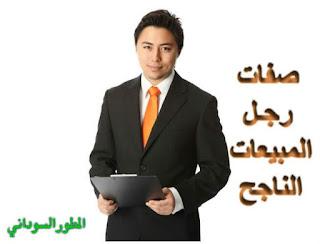 مهارات مندوب المبيعات