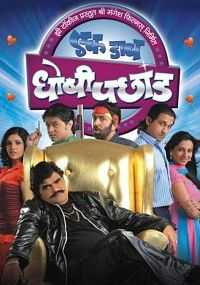 Ek Daav Dhobi Pachad 2009 Marathi 300mb Movie DVDRip