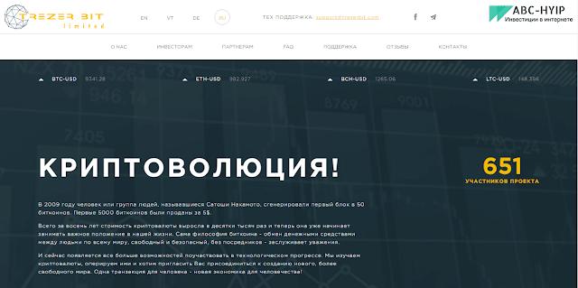 Trezer Bit LTD - обзор и отзывы о проекте trezerbit com. Бонус 4%