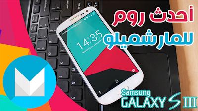 روم Android 6.0.1 مارشميلو للجالكسي اس3 | Galaxy S3 i9300
