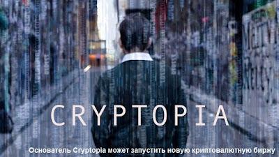 Основатель Cryptopia может запустить новую криптовалютную биржу