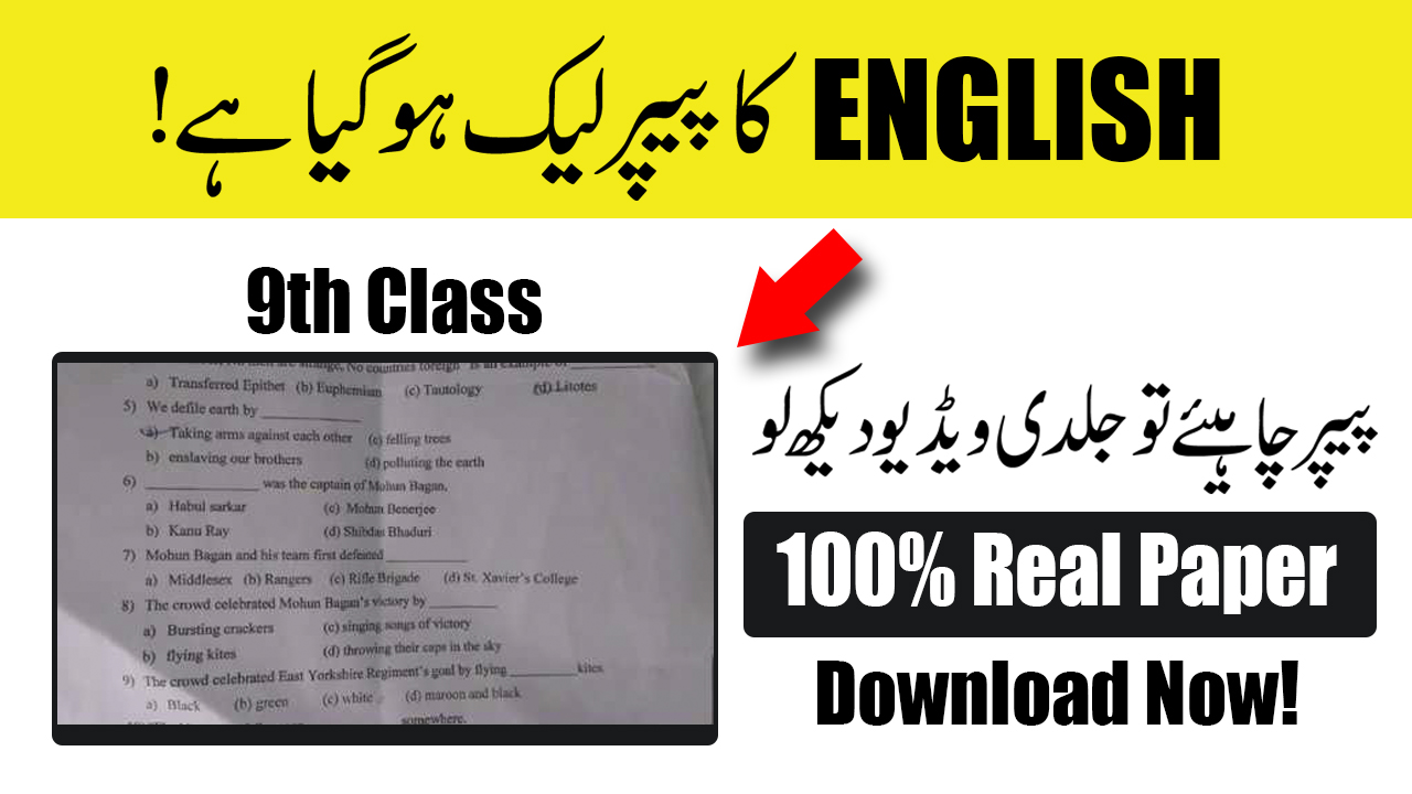 9th Class English Guess paper 2019 | 100% Real Paper