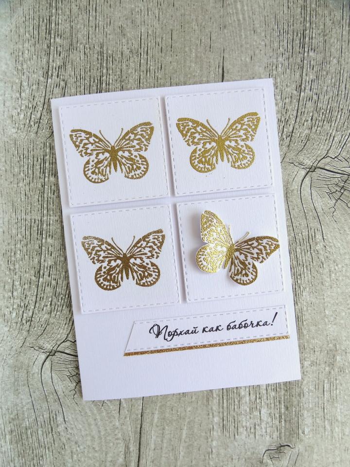 Бабочка открытка скрапбукинг, открытку
