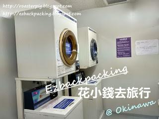 麗山海景皇宮度假飯店洗衣機
