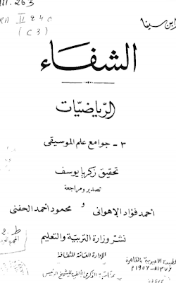 تحميل جوامع علم الموسيقى من كتاب الشفاء لابن سيناء
