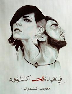 تحميل كتاب في عقيدة الحب كلنا يهود pdf معجب الشمري