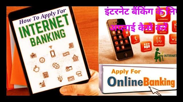 Net Banking Ke Liye Apply Kaise Kare In Hindi