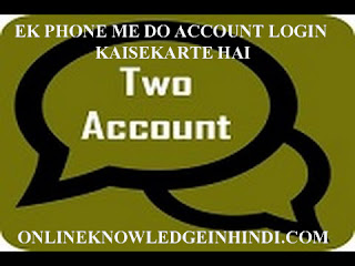 Multiple Account Login Kaise Kar Sakte Hai