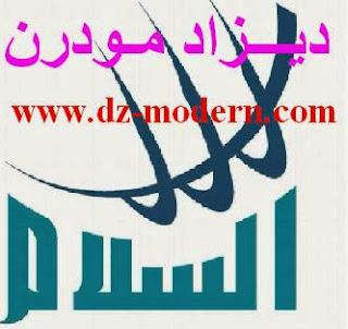 تردد قناة السلام tv الجزائرية