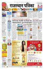 Epaper Rajasthan Patrika May 22, 2017   Epaper Rajasthan Patrika