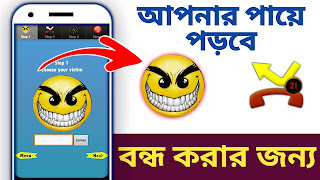 how to missed call unlimited to Victim any mobile number