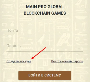 Регистрация в Main Pro Global 2