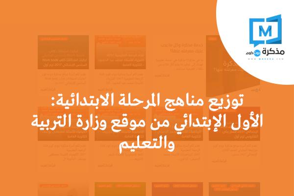 توزيع مناهج المرحلة الابتدائية - الأول الإبتدائي من موقع وزارة التربية والتعليم