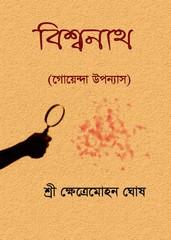 Bishwanath by Khetramohan Ghosh ebook