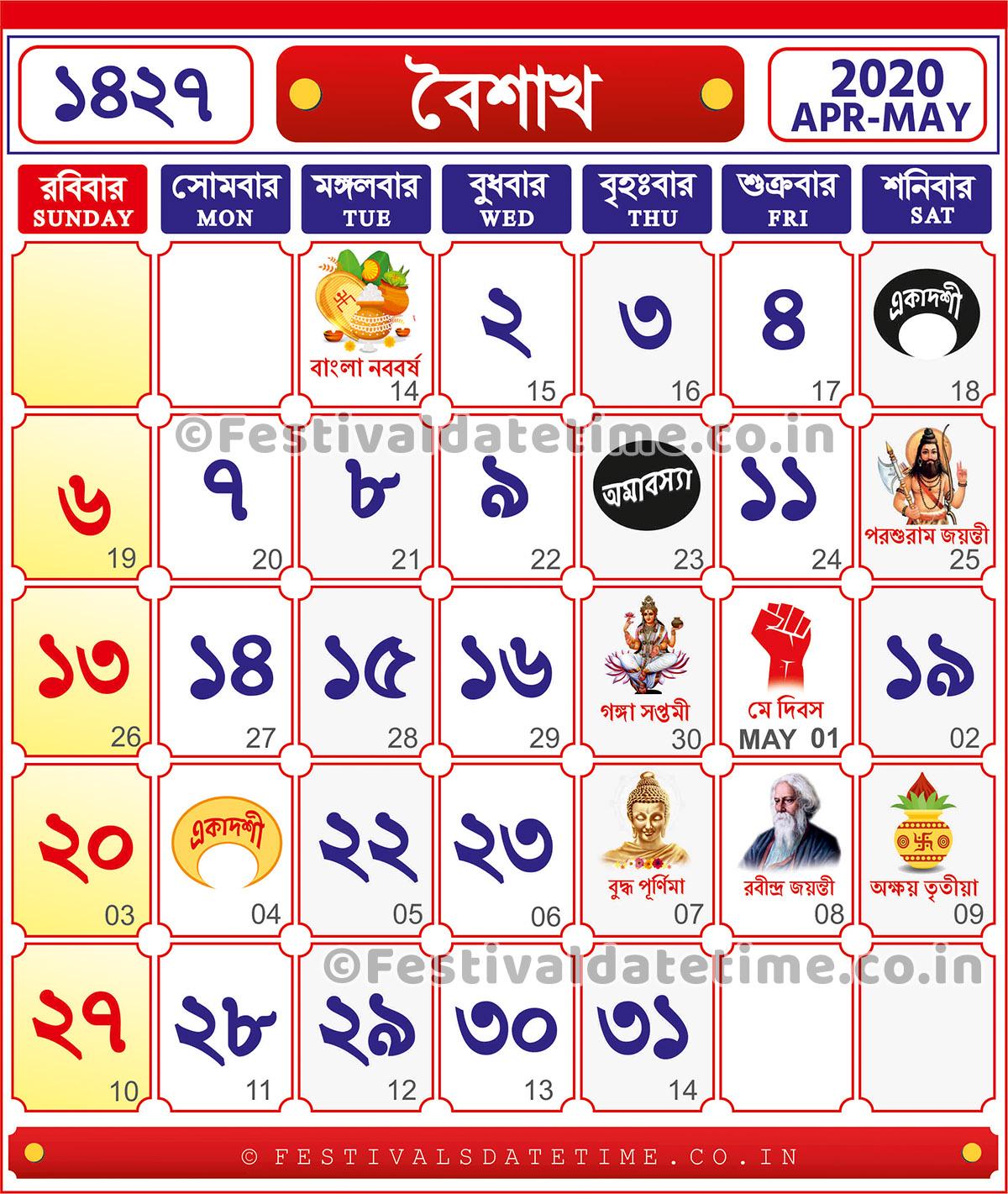 1427 Bengali Calendar - Baisakh 1427, 2020 & 2021 Bengali
