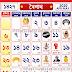 1427 Bengali Calendar - Baisakh 1427, 2020 & 2021 Bengali Calendar, Download Bengali Calendar 1427