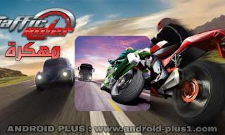 تحميل لعبة Traffic Rider مهكرة جاهزة نقود غير محدودة، تنزيل لعبة ترافيك رايدر مهكرة جاهزة للاندرويد، تحميل Traffic Rider مهكرة، تنزيل Traffic Rider مهكره للاندرويد، لعبة ترتفيك ريدر مهكرة، تحميل ترافيك ريدر مهكرة للاندرويد