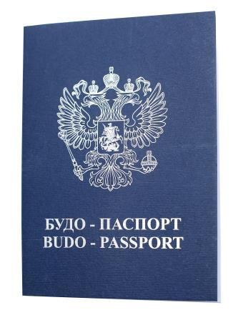 ДЗЭНДОКАН КАРАТЭ ДО Будо Паспорт Внимание Наша федерация заказала Будо паспорта