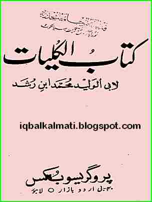hikmat books in urdu