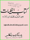 Kitab Al-Kulliyat by Ibn e Rushd Hikmat Books Urdu Free Download