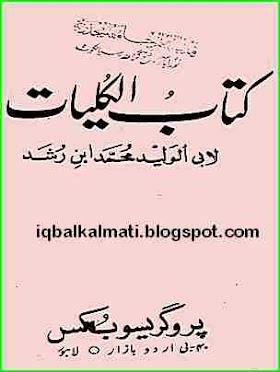 Kitab Al-Kulliyat by Ibn e Rushd Hikmat Books Urdu Free Download