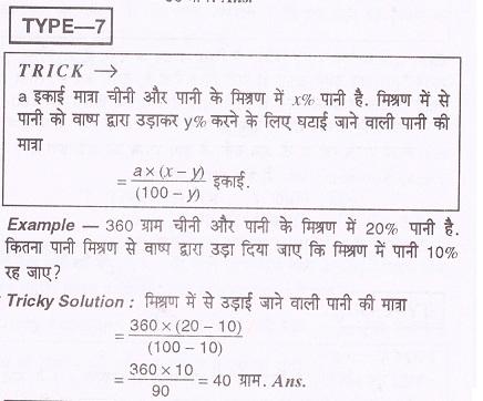 Online Solution, Maths Short Tricks, Educational, Mobile
