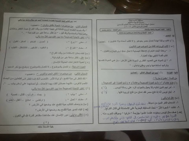 امتحان اللغة العربية للصف الثالث الاعدادى ترم ثاني 2018 محافظة الإسماعيلية