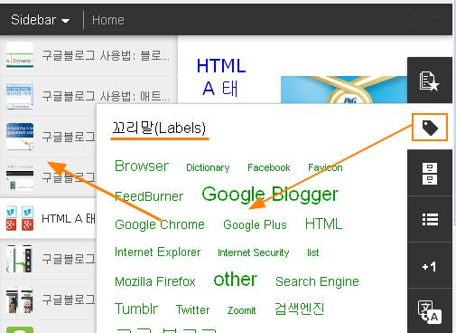 구글블로그 사용법: 라벨(Label) 또는 태그(Tag)로 글 찾기